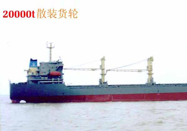 20000吨多用途船