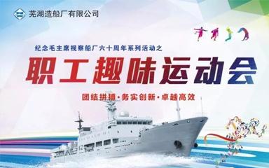 第5页_新闻中心_芜湖造船厂有限公司